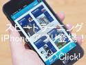 スピードラーニング英語のiPhoneアプリが誕生!iPadやAndroid版も順次リリース