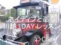 ネイティブスピーカーと巡る小江戸ツアーで英会話1DAYレッスン