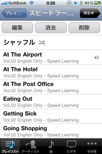 通勤中にiPhoneでスピードラーニング
