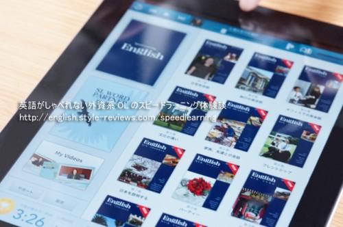 iPad(タブレット)でもスピードラーニング公式アプリ!大きな画面で見やすい