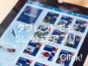 iPad(タブレット)でもスピードラーニング英語の公式アプリ!iPhone版との違いを比較