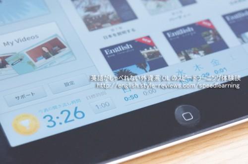 スピードラーニング英語のiPad(タブレット)用アプリ/iPhone版との違い