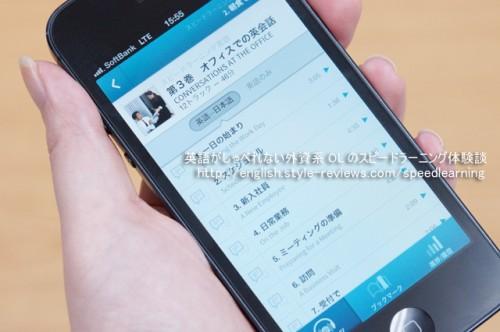 スピードラーニングiPhoneアプリ使用画面/目次
