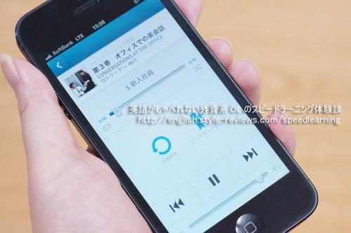 スピードラーニングiPhoneアプリ使用画面/再生中のチャプター