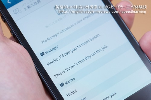 スピードラーニングiPhoneアプリ使用画面/再生中のスクリプト(字幕)