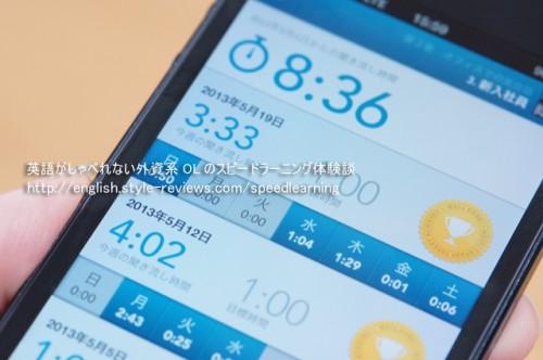 スピードラーニングiPhoneアプリ使用画面/学習目標を設定できる