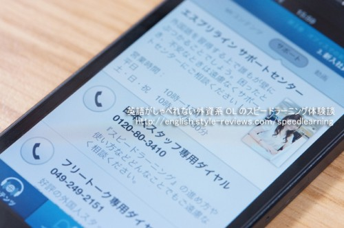 スピードラーニングiPhoneアプリ使用画面/サポートセンターへの電話も簡単