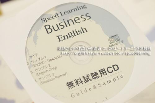 スピードラーニングビジネス無料視聴用CD