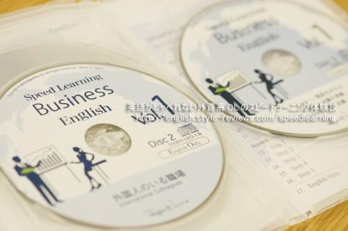英語を話すための練習CDシチュエーションパートナー(スピードラーニングビジネス)