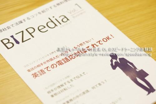 スピードラーニングビジネス会報誌BIZPedia