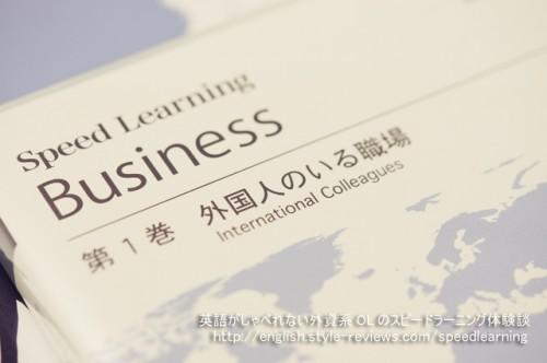 仕事直結の英語が学べる!スピードラーニング・ビジネス