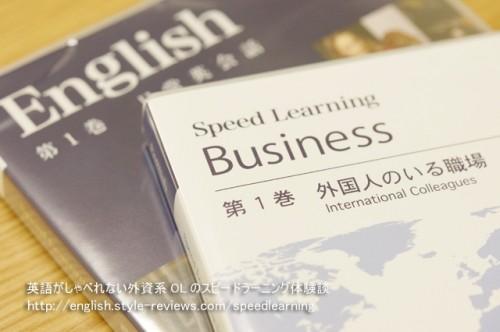 スピードラーニング・ビジネスとスピードラーニング英語の違いを徹底比較