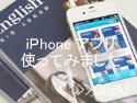 【iPhoneアプリ】スピードラーニング英語の使い方