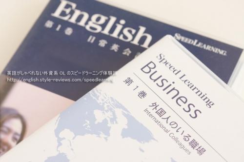 会社の英語公用語化でスピードラーニング英語&ビジネスを始める人が増えているらしい