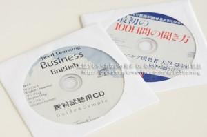 スピードラーニングビジネス初回セット無料試聴用CDと最初の100日間の聞き方