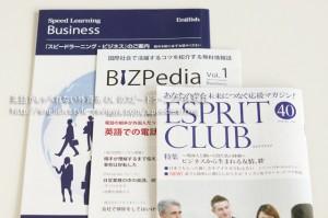 スピードラーニングビジネス初回セット会報誌や使い方ガイド