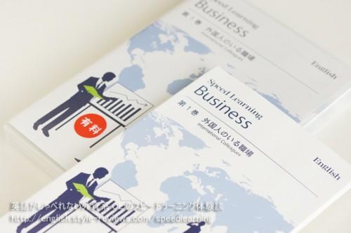 スピードラーニングビジネス初回セット第1巻外国人のいる職場