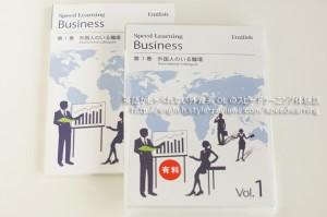 スピードラーニングビジネス初回セット第1巻CD(3枚入り)とスクリプトブック