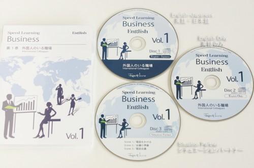 スピードラーニングビジネス初回セット第1巻CDの中身詳細