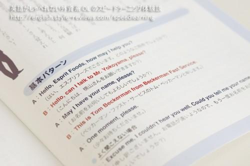 スピードラーニング会報誌ビズペディアには仕事で役立つ英語フレーズも掲載