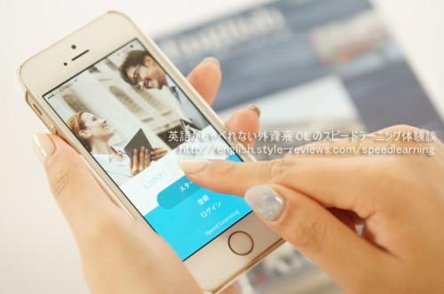 スピードラーニングのiPhoneアプリ「リッスン&リピート」で発音練習