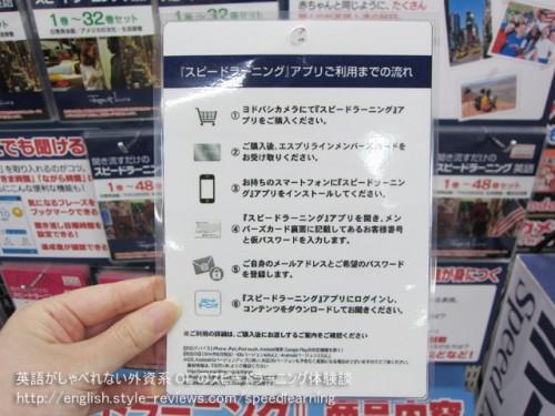 ヨドバシカメラではスピードラーニング公式アプリのみの販売