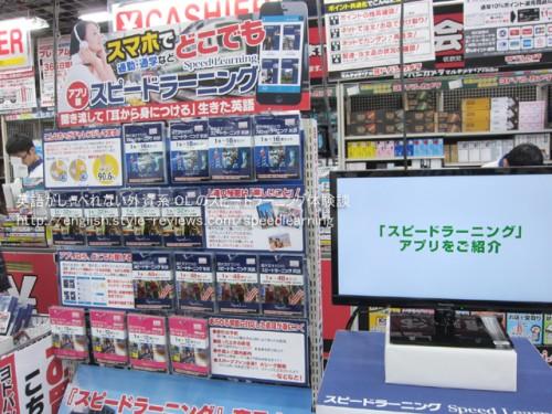 ヨドバシカメラでスピードラーニング英語を販売!公式サイトとの違いを比較