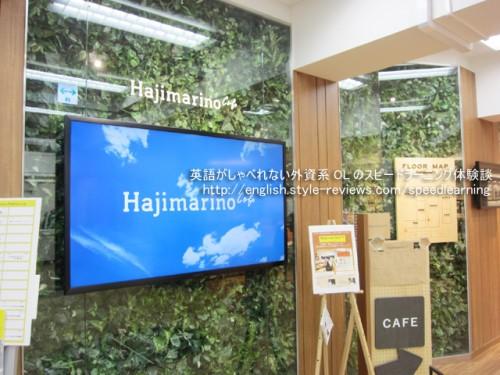 無料でスピードラーニング英語を体験できる!日本橋三越本店「はじまりのカフェ」