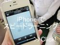 iPhoneにスピードラーニングを入れて、通勤電車で英語学習