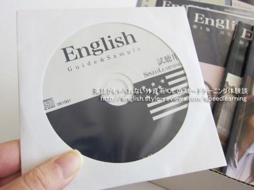 スピードラーニング試聴用CD