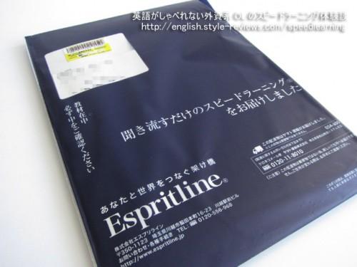 スピードラーニングの配送方法 3巻目以降、毎月1巻ずつのスタンダードコースはメール便