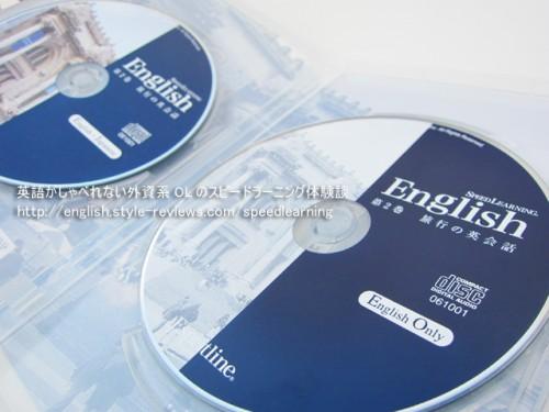 スピードラーニング第2巻CD