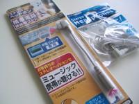 100円ショップでイヤホンセット購入