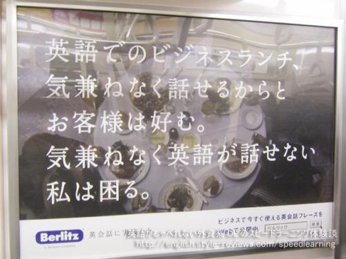 ベルリッツ電車広告