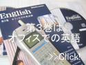 スピードラーニング第3巻で英語の電話応対を学習