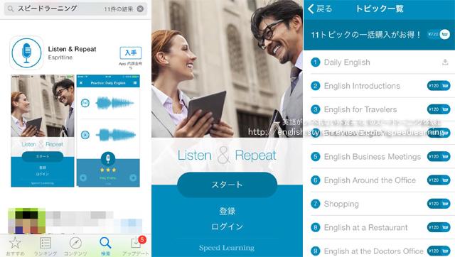 スピードラーニング英語「リッスン&リピート」アプリのインストール&セッティング