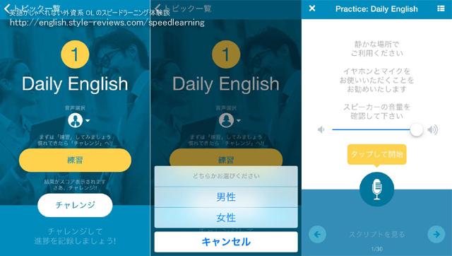 スピードラーニング英語「リッスン&リピート」アプリの使い方:音声と音量設定