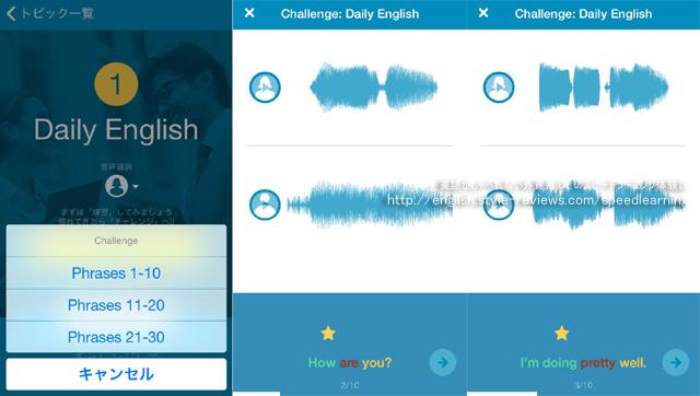 スピードラーニング英語「リッスン&リピート」アプリの使い方:チャレンジ編