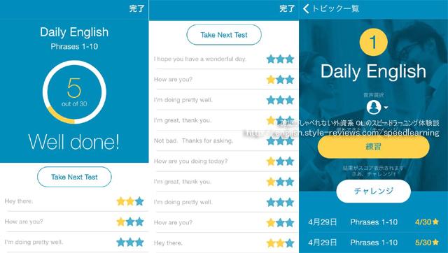 スピードラーニング英語「リッスン&リピート」アプリの使い方:チャレンジの結果(スコア)