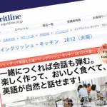 英語で楽しくクッキング!人気の英語イベントが大阪・神戸でも開催!