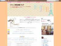 フランス語体験ブログ