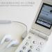 携帯電話(ガラケー)でスピードラーニングを聞く方法